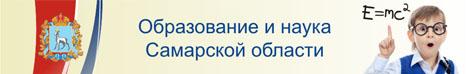 Ссылка Образование и наука Самарской области