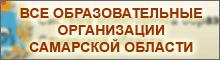 Ссылка Все образовательные организации Самарской области